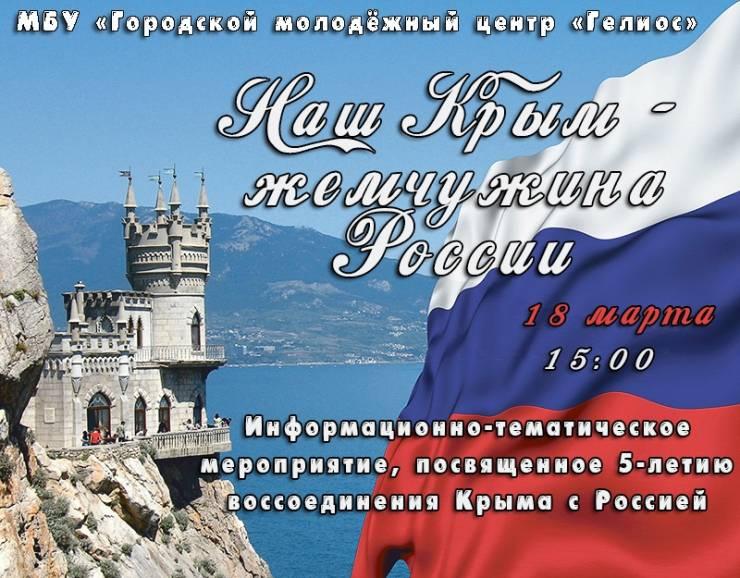 открытки с присоединением крыма к россии в стихах красивые этой расскажу про