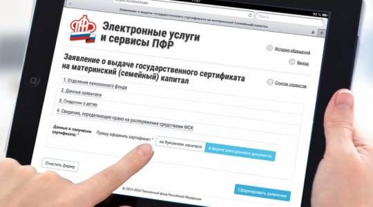 Пенсионный фонд личный кабинет железногорск курская потерял трудовую книжку как получить пенсию